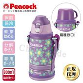 《日本孔雀Peacock》運動家族不銹鋼保冷保溫杯 附專屬杯套+背帶-兩用型飲口(800ML-紫)