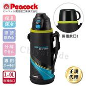 《日本孔雀Peacock》運動家族不銹鋼保冷保溫杯 附專屬杯套+背帶-兩用型飲口(1000ML-黑)