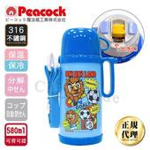 《日本孔雀Peacock》日系兒童隨身316不銹鋼保冷保溫杯水壺580ML-握把+背帶設計(藍運動獅)