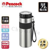 《日本孔雀Peacock》高質感品味316不銹鋼保冷保溫杯-附牛皮隨身提帶800ML-品味黑 $988