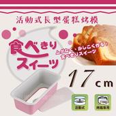 《日本Pearl Life》日本粉漾活動式長型不沾蛋糕烤模(17cm)