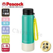 《日本孔雀Peacock》運動隨身316不銹鋼保冷保溫杯1000ML-附運動提帶+防滑墊(淺草綠)