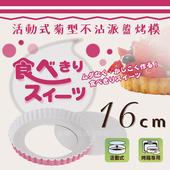 《日本Pearl Life》日本粉漾活動式菊型不沾派盤(16cm)