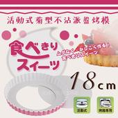 《日本Pearl Life》日本粉漾活動式菊型不沾派盤(18cm)