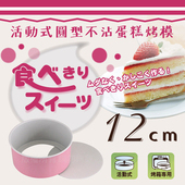 《日本Pearl Life》日本粉漾活動式圓型不沾蛋糕烤模(12cm)