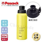 《日本孔雀Peacock》運動暢快直飲不銹鋼保冷專用保溫杯-直飲口設計(600ML-黃色)