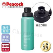 《日本孔雀Peacock》運動暢快直飲不銹鋼保冷專用保溫杯-直飲口設計(600ML-淺草綠)