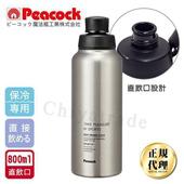 《日本孔雀Peacock》運動暢快直飲不銹鋼保冷專用保溫杯-直飲口設計(800ML-原鋼色)