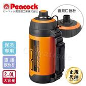《日本孔雀Peacock》運動登山戶外保冷專用水瓶水壺2.0L大容量附背帶-直飲口設計(橘)