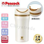 《日本孔雀Peacock》隨行輕量旋轉微笑馬克保溫杯350ml-旋蓋即飲設計白 $880