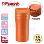 《日本孔雀Peacock》隨行輕量旋轉微笑馬克保溫杯350ml-旋蓋即飲設計(橘)