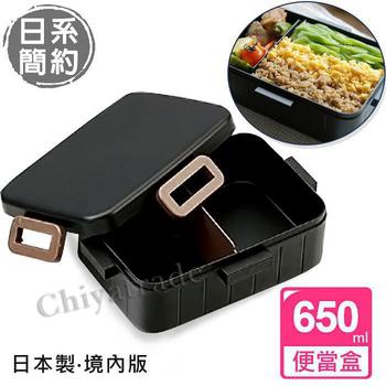 《日系簡約》日本製 無印風便當盒 保鮮餐盒 辦公 旅行通用-日本境內版(650ML-消光黑)