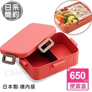 《日系簡約》日本製 無印風便當盒 保鮮餐盒 辦公 旅行通用-日本境內版(650ML-粉色)