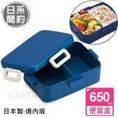 《日系簡約》日本製 無印風便當盒 保鮮餐盒 辦公 旅行通用-日本境內版(650ML-藍染色)