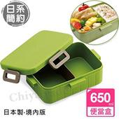 《日系簡約》日本製 無印風便當盒 保鮮餐盒 辦公 旅行通用-日本境內版(650ML-原野綠)
