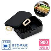 《日系簡約》日本製 無印風便當盒 保鮮餐盒 辦公 旅行通用-日本境內版(900ML-消光黑)