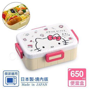 《日系簡約》日本製 無印風便當盒 保鮮餐盒 辦公 旅行通用-日本境內版(650ML-KITTY元氣)