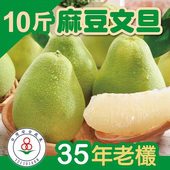 《家購網嚴選》預購-台南麻豆文旦35年老欉10斤(10斤裝(8~11顆)/盒)