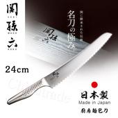 《日本貝印KAI》日本製-匠創名刀關孫六 流線型握把一體成型不鏽鋼刀(24cm廚房麵包刀)