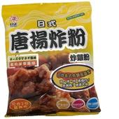 《日正》起司洋蔥唐揚炸粉(炸雞粉)(100g)