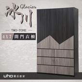 《衣櫃【久澤木柞】》冰川4×7開門衣櫥(原燒梧桐色)