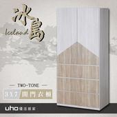 《衣櫃【久澤木柞】》冰島3×7開門衣櫥(漂流木色)