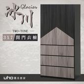 《衣櫃【久澤木柞】》冰川3×7開門衣櫥(原燒梧桐色)