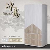 《衣櫃【久澤木柞】》冰島3×6開門衣櫥(漂流木色)