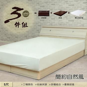 《床組【久澤木柞】》自然風5尺雙人三件組(胡桃)