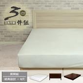 《床組【久澤木柞】》經典設計6尺雙人加大三件組(胡桃)