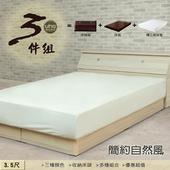 《床組【久澤木柞】》自然風3.5尺單人三件組(胡桃)