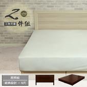 《床組【久澤木柞】》經典設計5尺雙人二件組胡桃 $2796