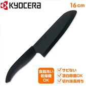 《日本京瓷KYOCERA》抗菌多功能精密陶瓷刀 料理刀 陶瓷刀 黑刀(16cm)