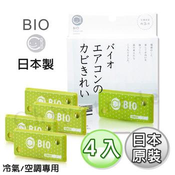 《日本原裝COGIT》BIO境內版 神奇長效冷氣 空調 防霉清淨貼 防霉盒-日本製(4入)
