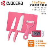 《日本京瓷KYOCERA》抗菌陶瓷刀 水果刀 削皮器 砧板 計時器 超值5件組(刀刃14+11cm)(粉色)