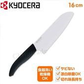 《日本京瓷KYOCERA》抗菌多功能精密陶瓷刀 料理刀 陶瓷刀(16cm)(黑色)