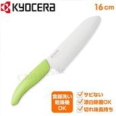 《日本京瓷KYOCERA》抗菌多功能精密陶瓷刀 料理刀 陶瓷刀(16cm)(綠色)