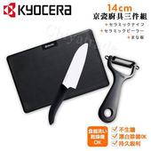 《日本京瓷KYOCERA》抗菌陶瓷刀 削皮器 砧板 超值三件組(刀刃14cm)(黑色)