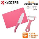 《日本京瓷KYOCERA》抗菌陶瓷刀 削皮器 砧板 超值三件組(刀刃14cm)(粉色)