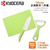 《日本京瓷KYOCERA》抗菌陶瓷刀 削皮器 砧板 超值三件組(刀刃14cm)(綠色)