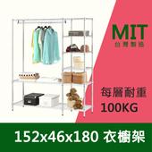 《奇意生活館》【Kwish】MIT鐵架 152*46*180強壯堅固三層衣櫥架