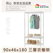 《奇意生活館》【Kwish】MIT鐵架  90*46*180輕巧便利三層衣櫥架