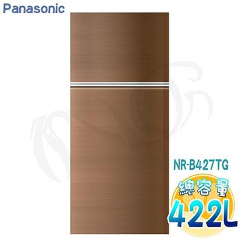 ★促銷★Panasonic國際牌 422公升智慧節能變頻二門冰箱NR-B427TG-T翡翠棕(含拆箱定位)