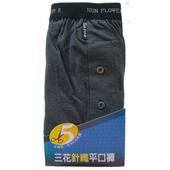 《三花》針織平口褲