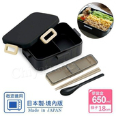 《日系簡約》日本製 無印風便當盒 保鮮餐盒 辦公旅行通用+18CM透明蓋筷子-日本境內版(消光黑650ml+筷子)