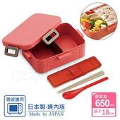 《日系簡約》日本製 無印風便當盒 保鮮餐盒 辦公旅行通用+18CM透明蓋筷子-日本境內版(粉色650ml+筷子)