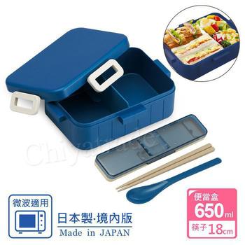 《日系簡約》日本製 無印風便當盒 保鮮餐盒 辦公旅行通用+18CM透明蓋筷子-日本境內版(藍染藍650ml+筷子)