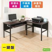 《DFhouse》頂楓150+90公分大L型工作桌+1鍵盤電腦桌(胡桃木色)