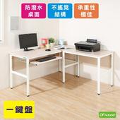 《DFhouse》頂楓150+90公分大L型工作桌+1鍵盤電腦桌(白楓木色)