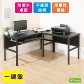 《DFhouse》頂楓150+90公分大L型工作桌+1鍵盤電腦桌(黑橡木色)